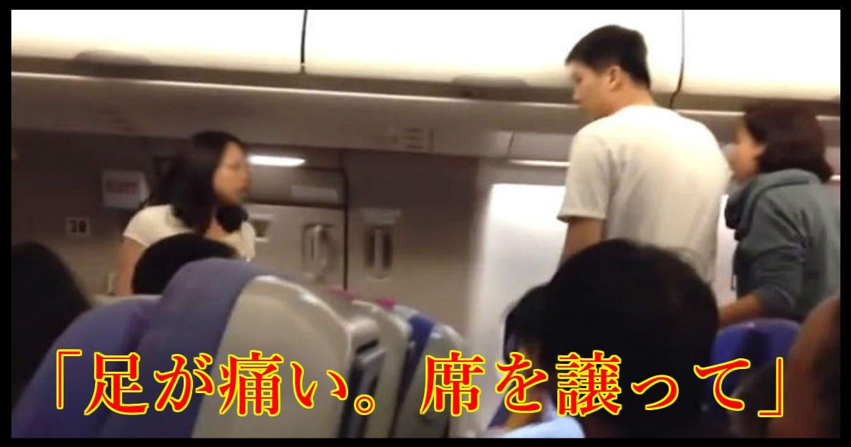 "airplane ttl.jpg?resize=1200,630 - ""飛行機""で知らない女性が「足が痛い。席を譲って」→ 断った男性が罵倒を浴びる!?"