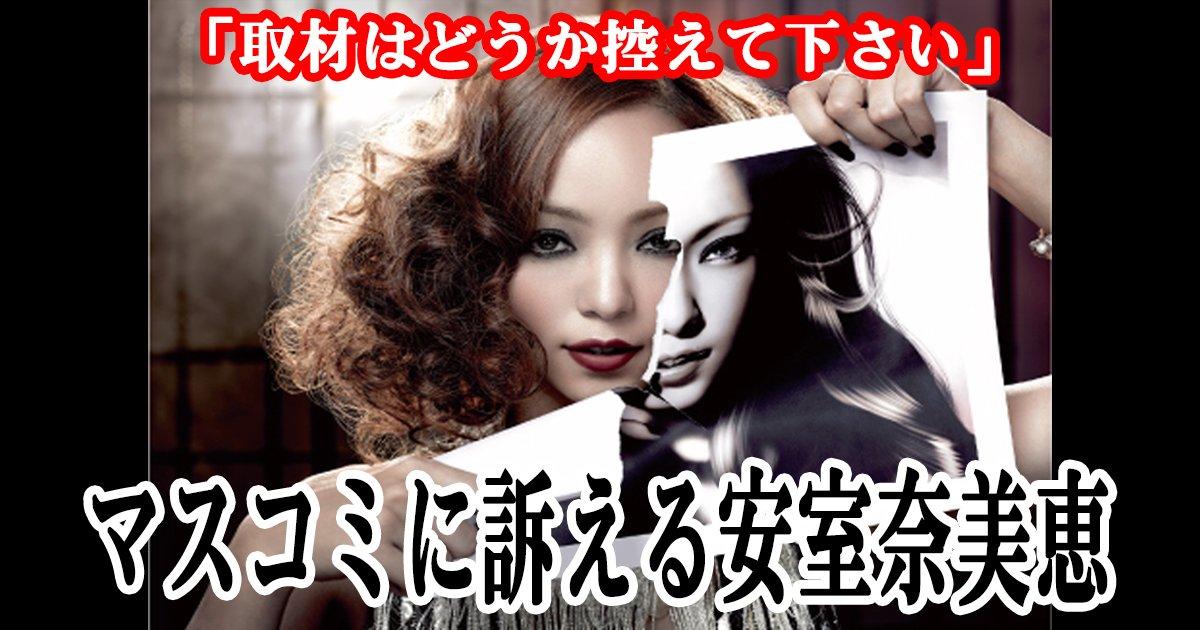 amuronamie syuzai th.png?resize=412,232 - 「取材はどうか控えて下さい」とマスコミに訴える安室奈美恵