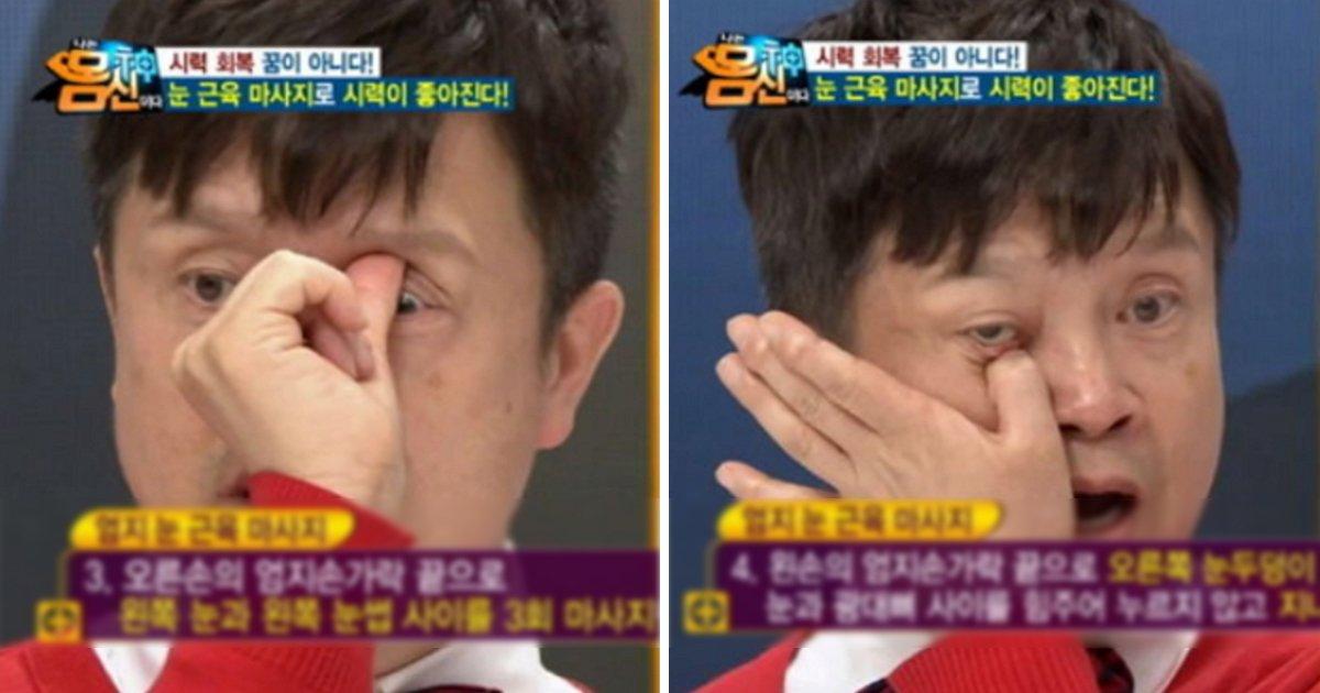 article thumbnail 39 - 엄지손가락 하나로 시력을 올려주는 '눈 근육 마사지'