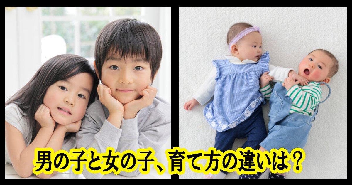babies ttl.jpg?resize=412,232 - 知ってましたか?男の子、女の子の育て方の違い