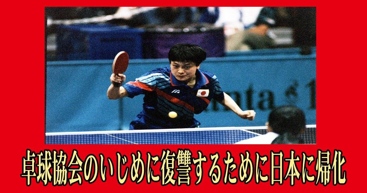 chiresan th.png?resize=1200,630 - 卓球協会のいじめに復讐するために日本に帰化した中国人卓球選手・小山ちれ