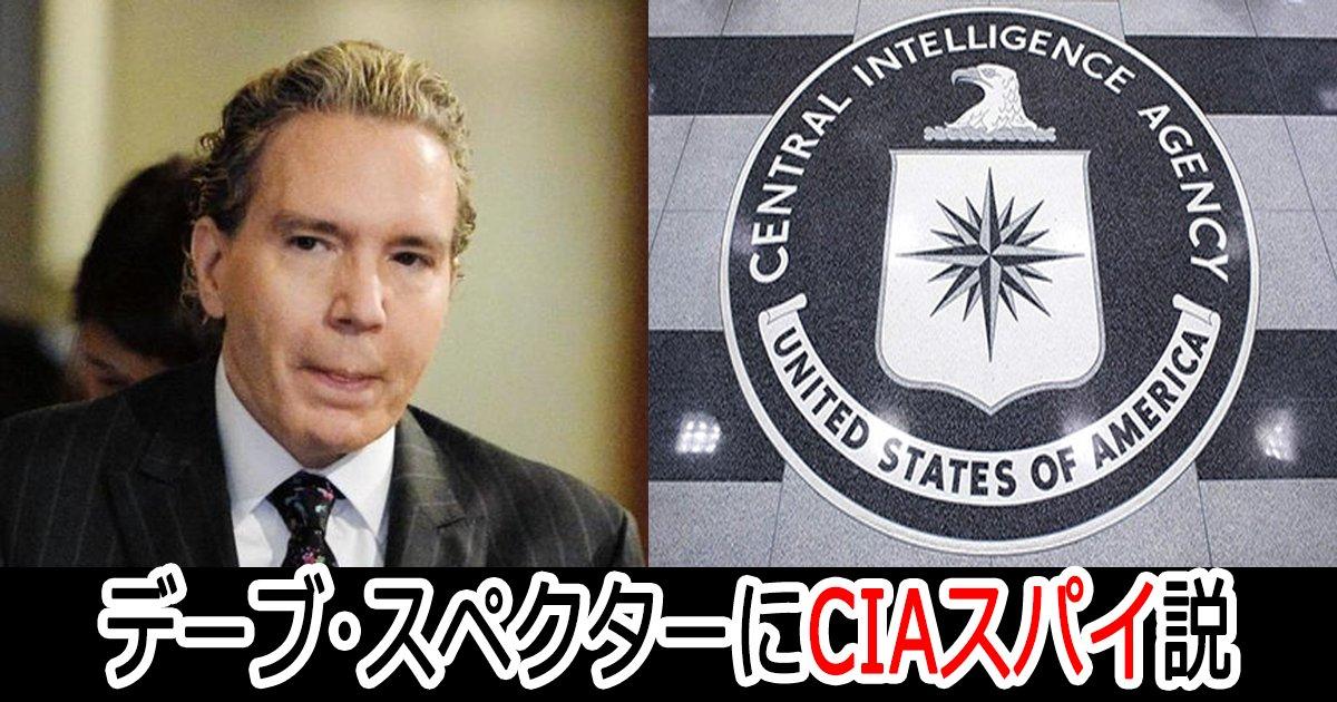 デーブ・スペクターにCIAスパイ説というありえない噂が流れている件デーブ・スペクタープロフィールデーブ・スペクターCIAスパイ説の詳細まとめ