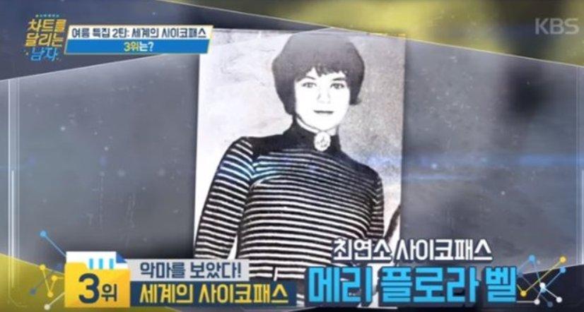 KBS'차트를 달리는 남자'