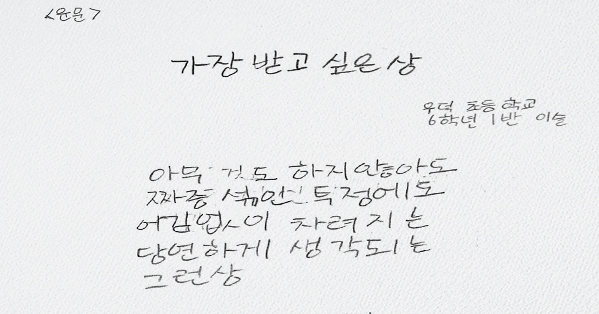 ecb488eb94a9 ec8b9c - 네티즌들 눈물 적시게 한 초등학교 6학년의 '시' 화제