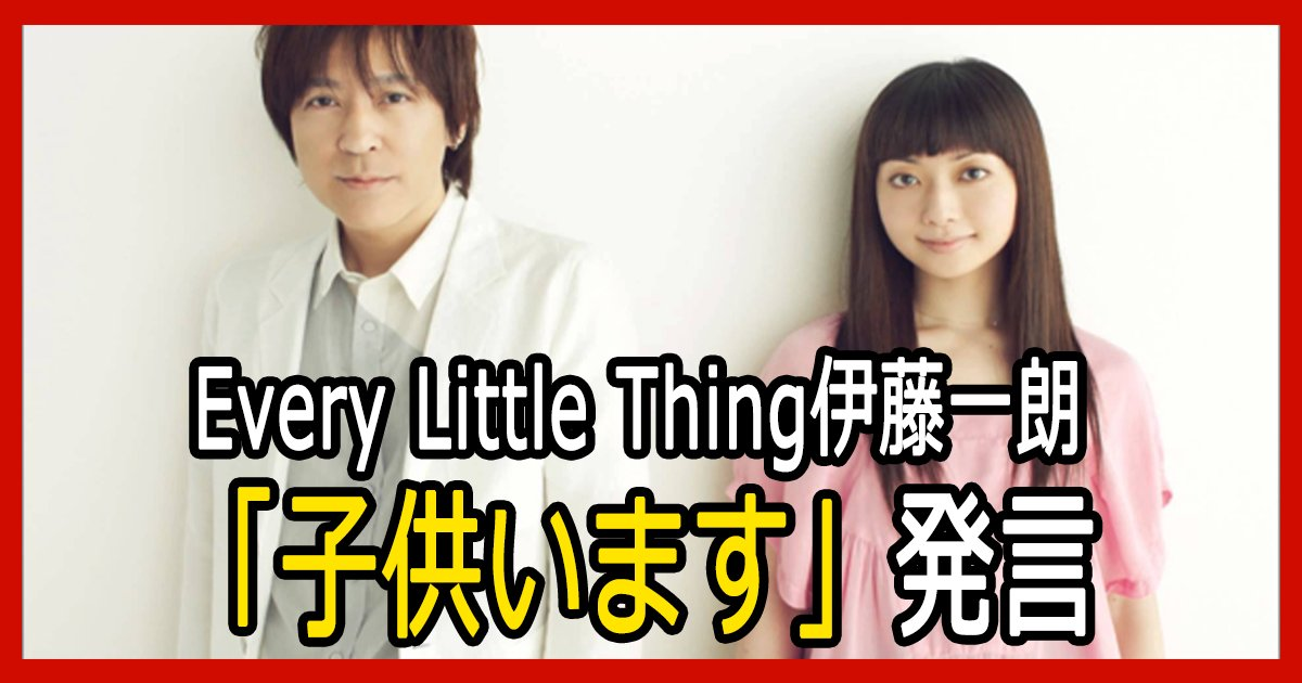 eltitou th.png?resize=1200,630 - Every Little Thing伊藤一朗「子供います」発言で共演者もビックリ!