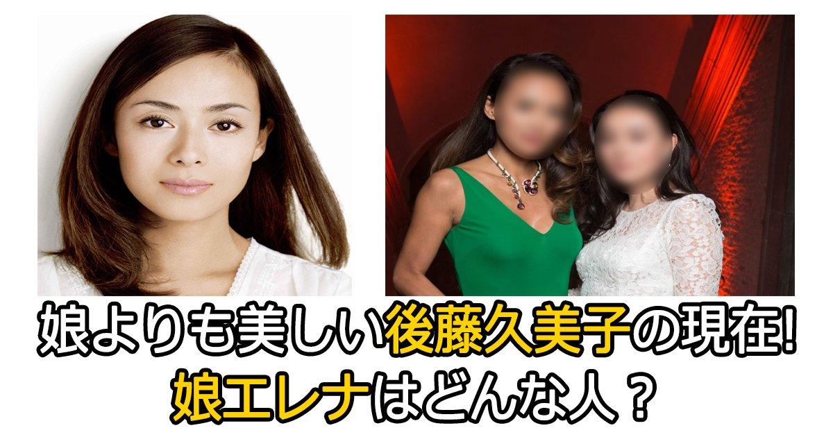gotokumiko elena th.png?resize=412,232 - 娘よりも美しい後藤久美子の現在と娘エレナの情報