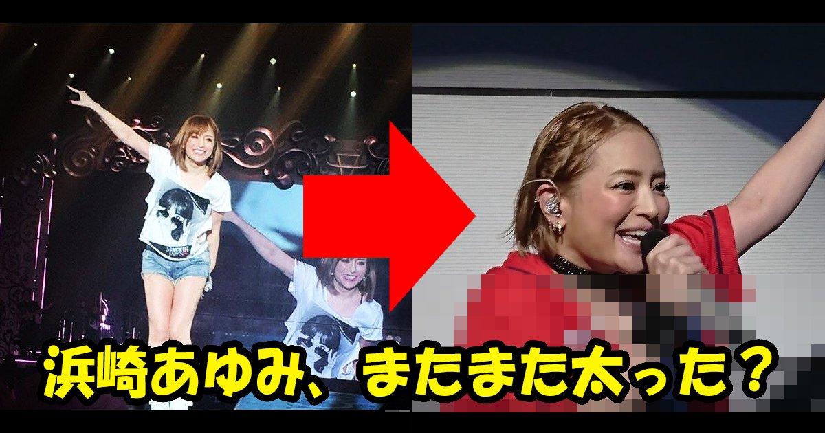 hamasaki ttl.jpg?resize=412,232 - 浜崎あゆみ、カープ女子姿に反響も「老化・激太り」に心配の声・・
