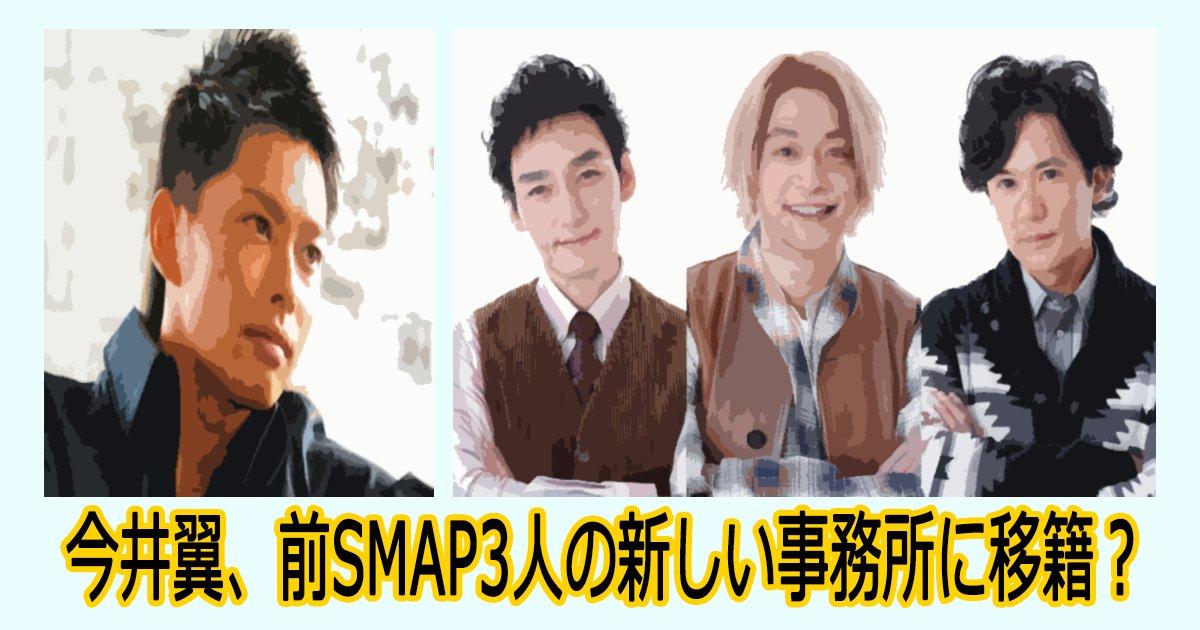 imaitubasa smap3 th.png?resize=1200,630 - 今井翼、前SMAP3人の新しい事務所に移籍?