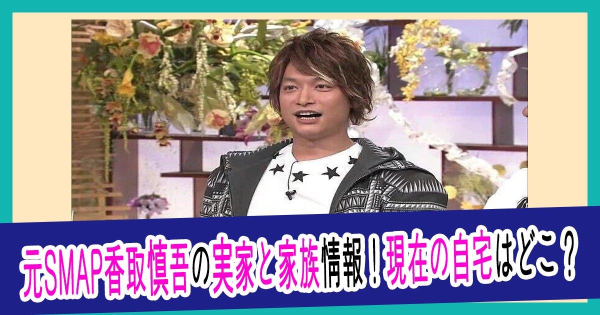 inagaki th.png?resize=412,232 - 元SMAP香取慎吾の実家と家族情報!現在の自宅はどこ?