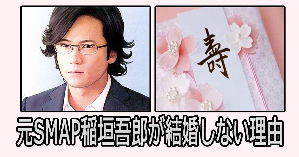 inagakigoro kekkon th.png?resize=412,232 - 元SMAP稲垣吾郎が結婚しない理由