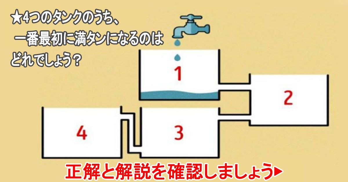 joy th4 - どのタンクが一番最初に満タンになる?…正解したら天才!