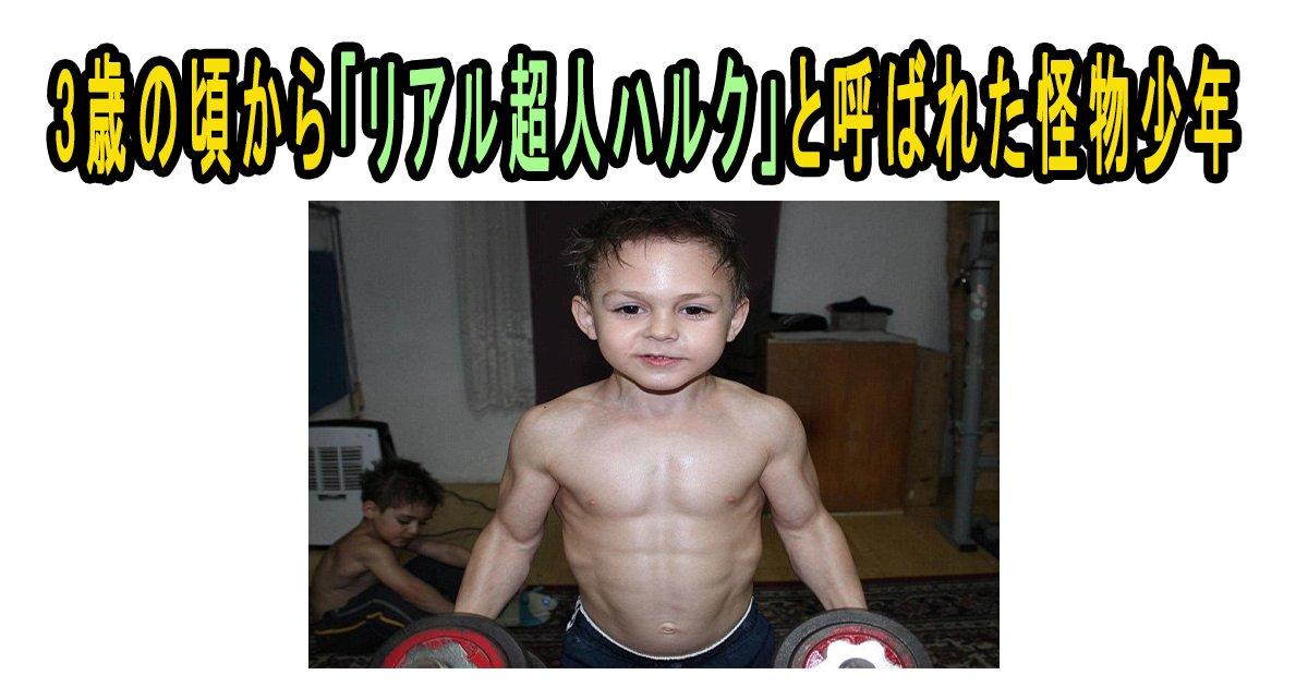 kaibutu th.png?resize=1200,630 - 3歳の頃から「リアル超人ハルク」と呼ばれた怪物少年、筋肉質になった理由は?