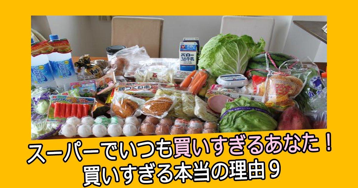 kaisugi th.png?resize=1200,630 - スーパーでいつも買いすぎるあなた!買いすぎる本当の理由9