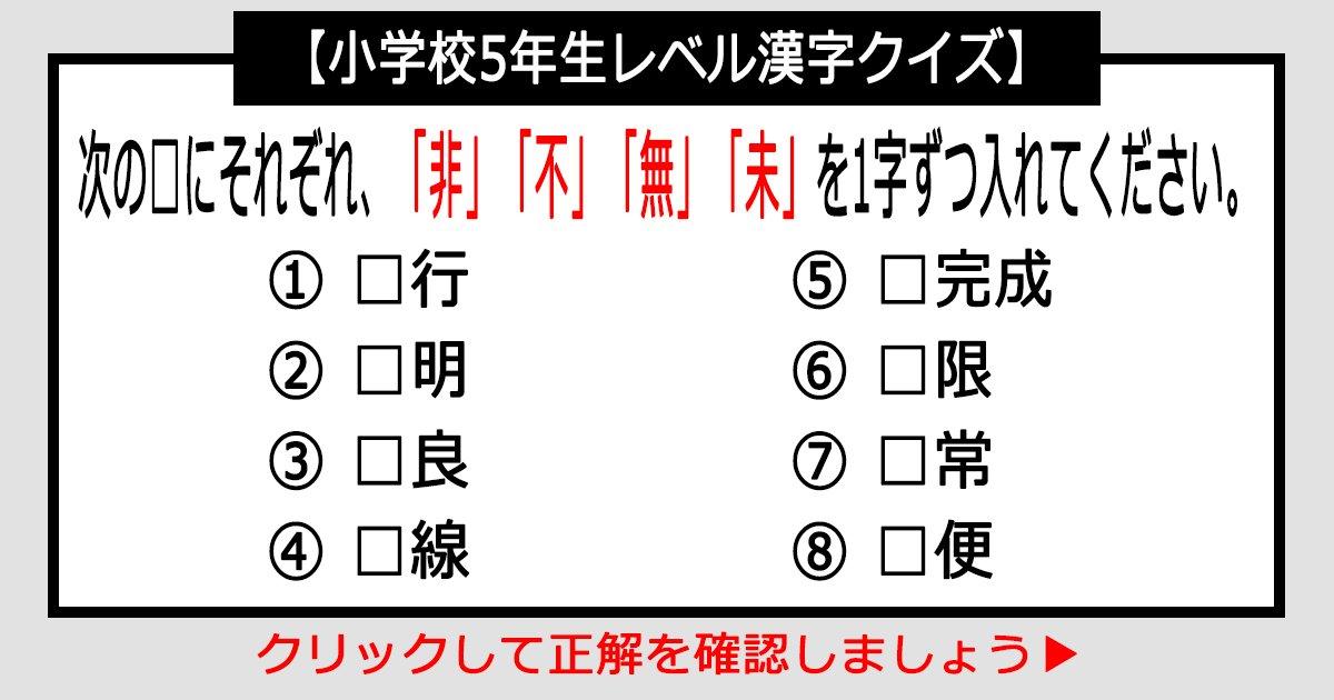 kanzitest th.png?resize=300,169 - 【漢字クイズ】 小学校5年生レベル 問題5つ