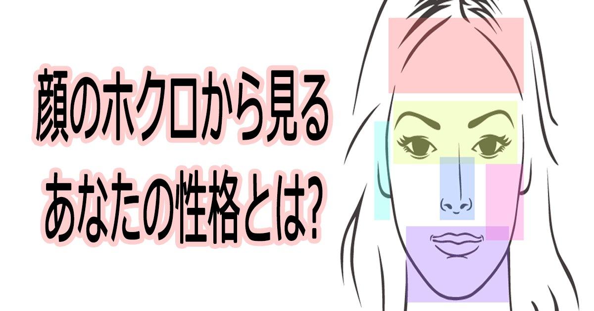 kaohokuro th.png?resize=1200,630 - 顔のホクロから見るあなたの性格とは?
