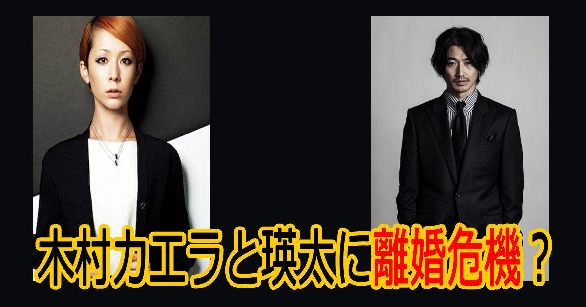 kimurakaera eita th.png?resize=1200,630 - 木村カエラと瑛太に離婚危機?その真相は?
