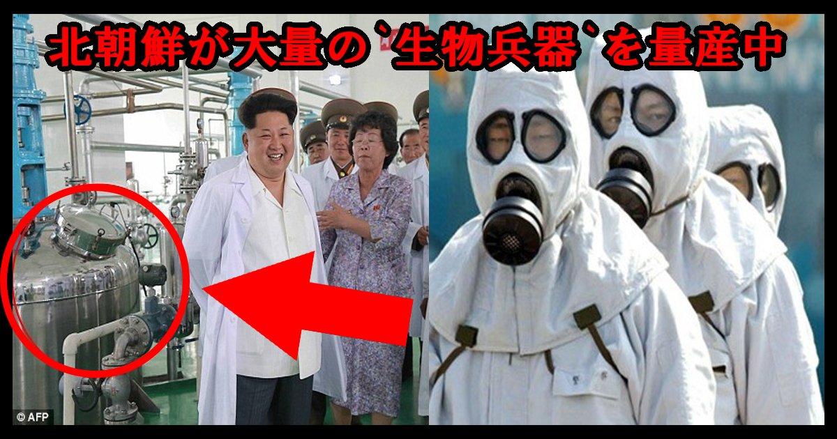 "kitachosen ttl.jpg?resize=1200,630 - 【緊急】北朝鮮が大量の""生物兵器""を量産中、12月までに日本をウイルス攻撃で数百万人死亡か!?"