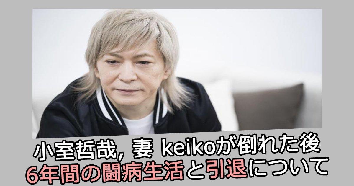 komurotetuya th.png?resize=1200,630 - 小室哲哉, 妻 keikoが倒れた後6年間の闘病生活と引退について
