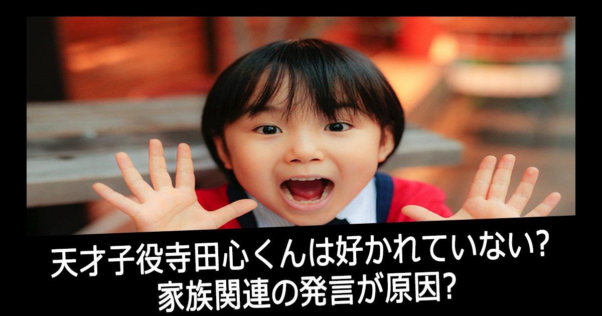 koyaku th.png?resize=300,169 - 天才子役寺田心くんは好かれていない? 家族関連の発言が原因?