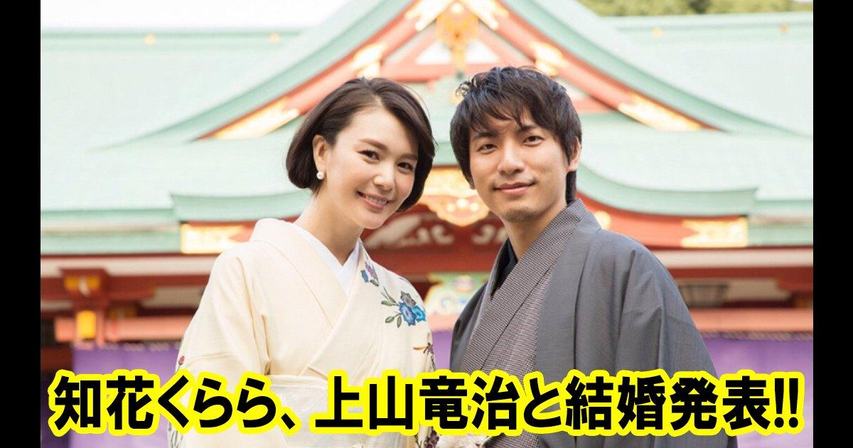 kurara ttl 1.jpg?resize=412,232 - 知花くらら、俳優上山竜治と結婚!約3年前に出会い