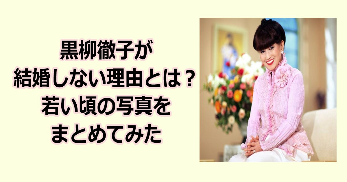 kuroyanagi th.png?resize=648,365 - 黒柳徹子が結婚しない理由とは?若い頃の写真をまとめてみた
