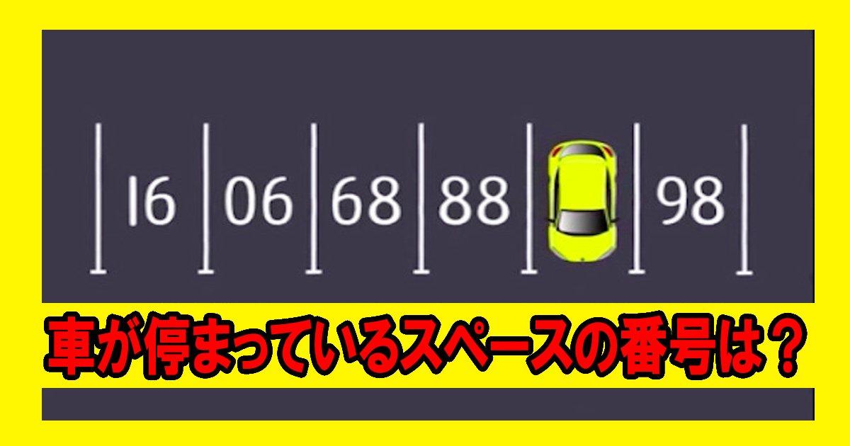 kuruma ttl.jpg?resize=1200,630 - 【クイズ】「 このクルマの駐車場は何番でしょう?」 幼児並に柔らか~い頭なら20秒!
