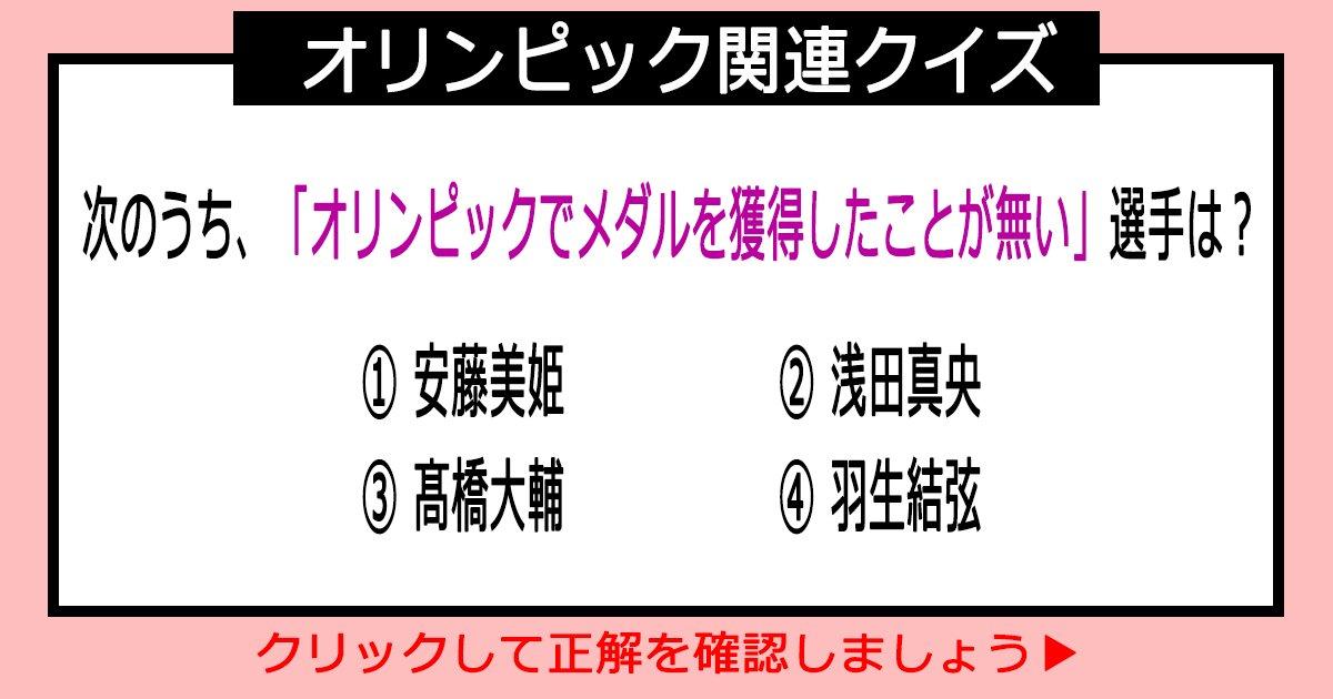 olympicquiz th.png?resize=1200,630 - 2020年東京オリンピック開催!オリンピック関連クイズ8つ