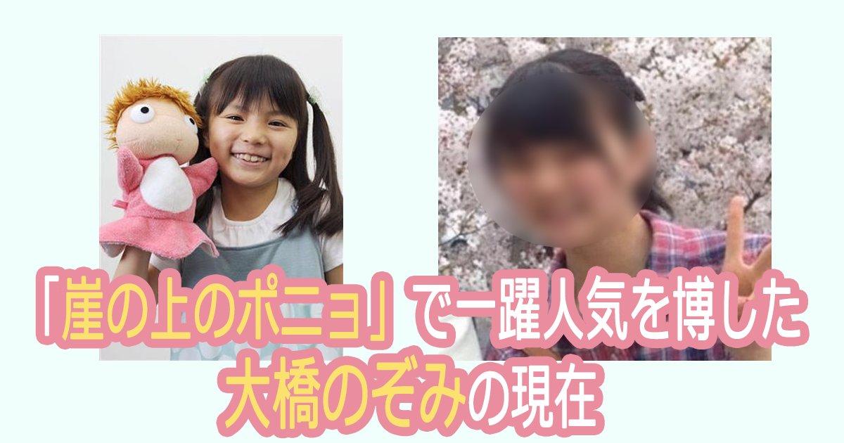 oohashinozomi th.png?resize=1200,630 - 「崖の上のポニョ」で一躍人気を博した大橋のぞみがもはや高校3年生