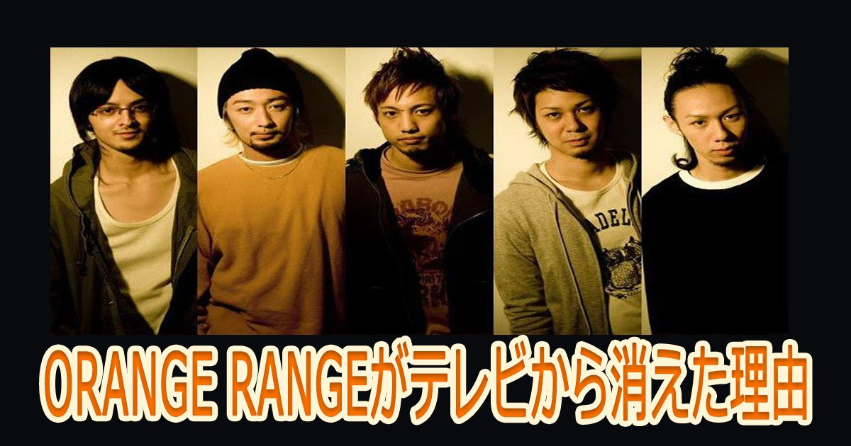 orangerange th.png?resize=1200,630 - ORANGE RANGEがテレビから消えた理由?現在の近況は?