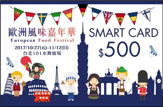 ou_zhou_shi_ji_zhuan_yong_huo_dong_quan_nt500mei_shi_smart_card_