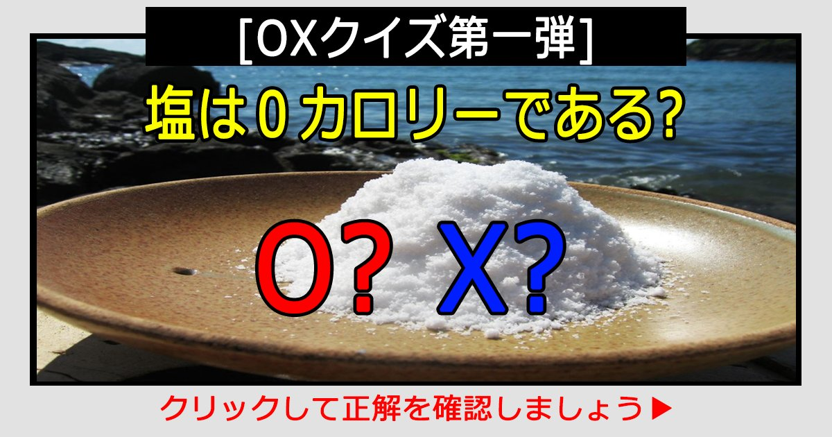 oxquiz1 th.png?resize=1200,630 - [OXクイズ第一弾] 塩は0カロリーである?