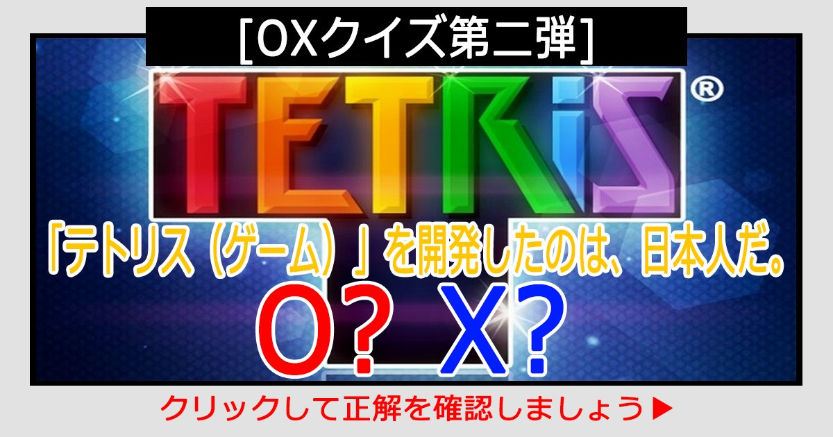 oxquiz2 th.png?resize=1200,630 - [OXクイズ第二弾] 「テトリス(ゲーム)」を開発したのは、日本人だ?