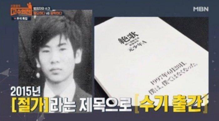 MBN '신동엽의 고수외전'