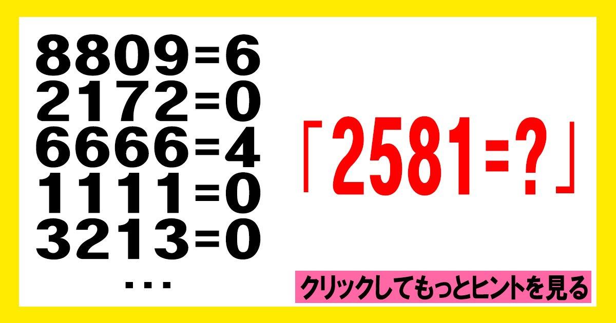 quiz ttl.jpg?resize=1200,630 - 【問題】ある法則に基づいて「2581=?」の数字を答えなさい。