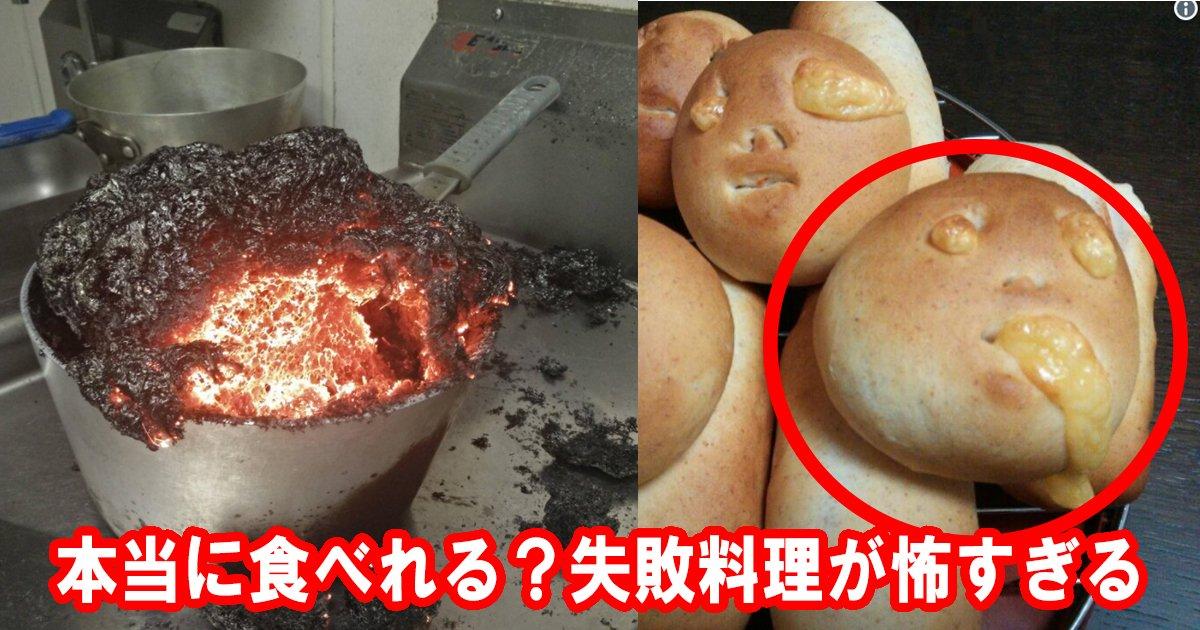ryori ttl.jpg?resize=1200,630 - 【衝撃】失敗してしまった料理が怖い件!食べたら死ぬかも...