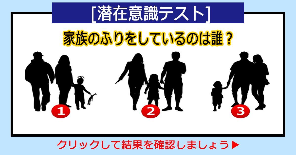 senzaiisiki th.png?resize=1200,630 - [ 心理テスト]家族のふりをしているのは誰?