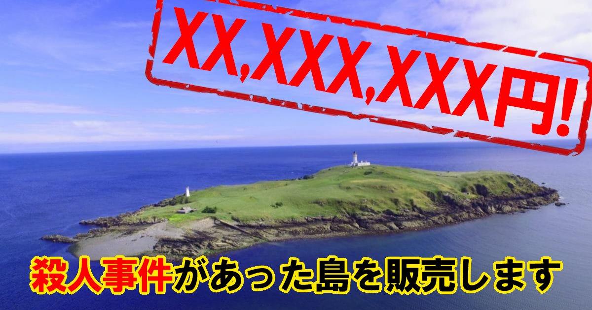 shima ttl.jpg?resize=1200,630 - 4,700万円で『島』を買いませんか!?