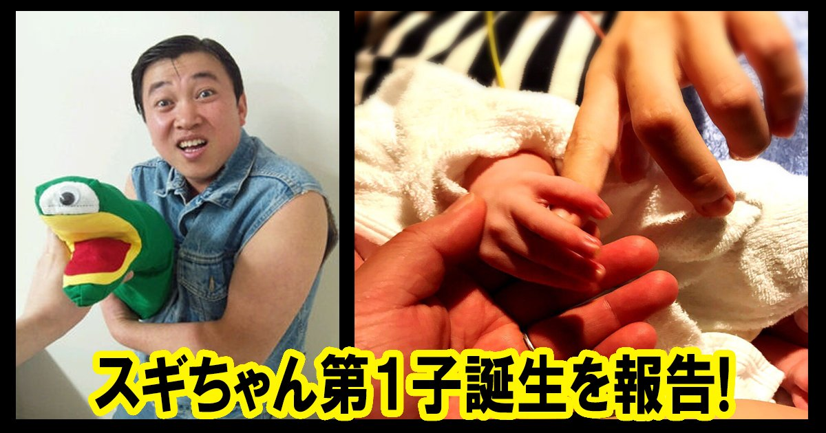 sugi bb ttl.jpg?resize=412,232 - スギちゃん第1子誕生を報告でマイルド!?な姿が話題に!