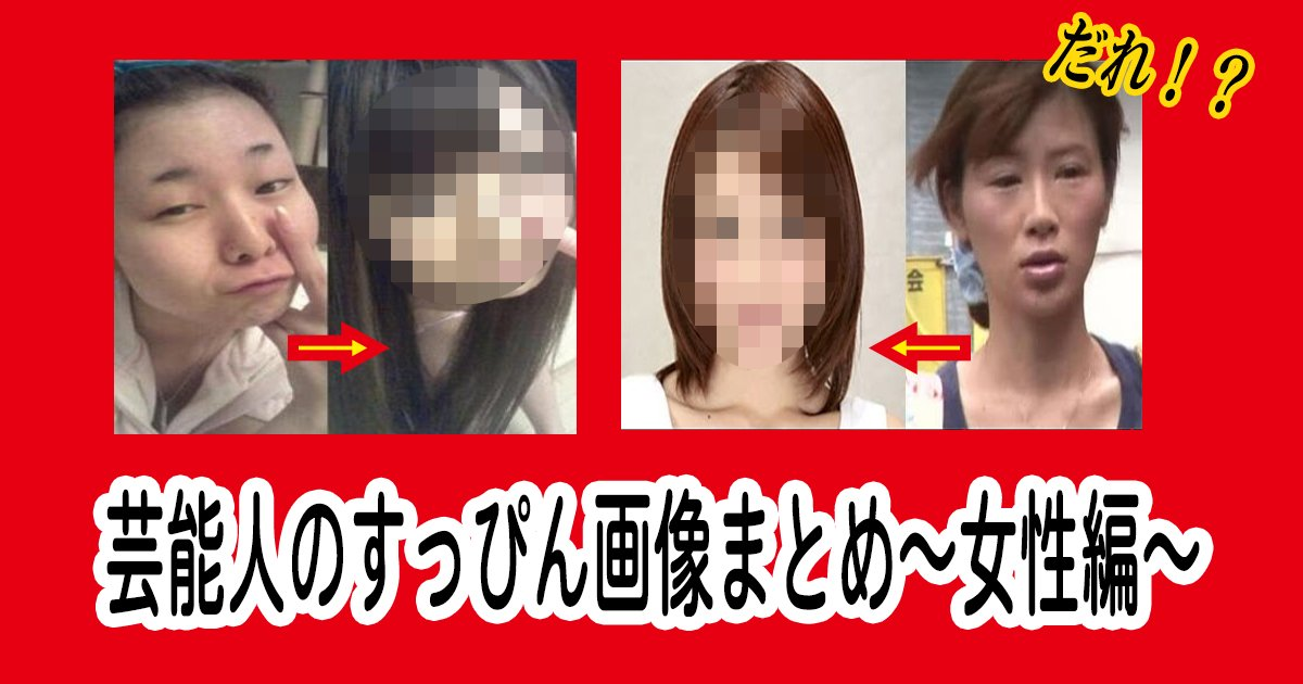 suppin women th.png?resize=412,232 - 芸能人のすっぴん画像まとめ~女性編~