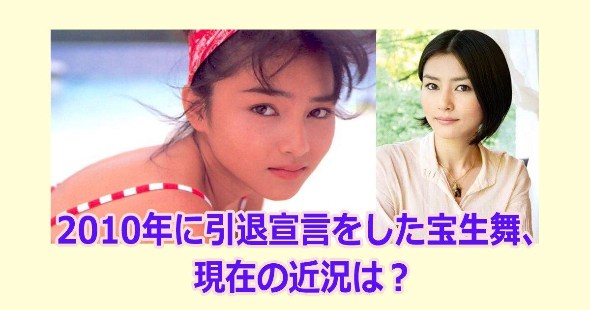 takamai th.png?resize=412,232 - 2010年に引退宣言をした宝生舞、現在の近況は?