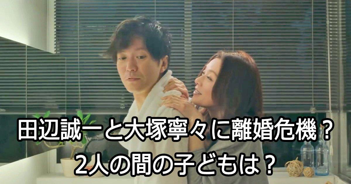 tanaberikon th.png?resize=1200,630 - 田辺誠一と大塚寧々に離婚危機?2人の間の子どもは?
