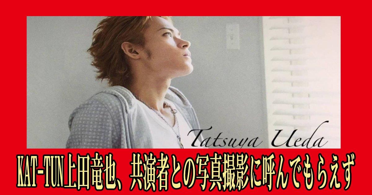 uedatatuya th.png?resize=1200,630 - KAT-TUN上田竜也、共演者との写真撮影に呼んでもらえず「ぼっち」だと嘆いている件