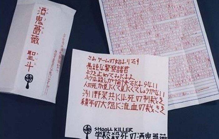 고베신문사로 도착한 범인의 2차 범행선언문 / 고베신문사