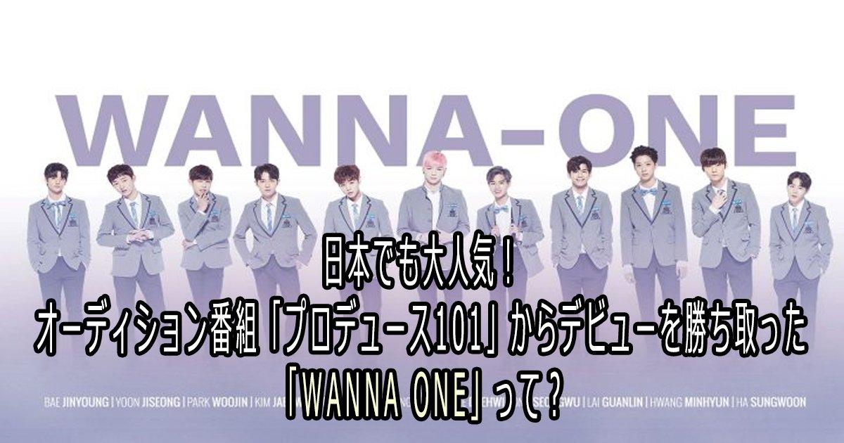 wannaone th1.png?resize=1200,630 - 日本でも大人気!韓国のオーディション番組「プロデュース101」からデビューを勝ち取った「WANNA ONE」って?