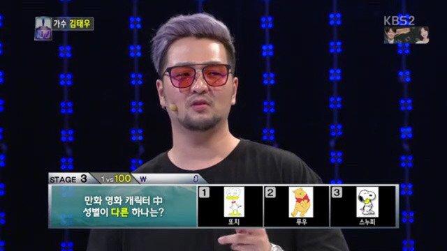 출처: KBS2'1대100' 이하
