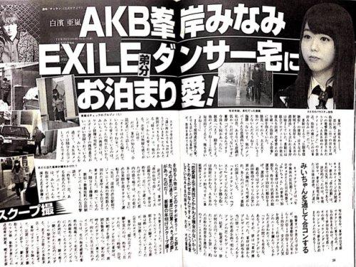 """1 63 - 元AKB・峯岸みなみの""""例の事件""""当時の彼氏は結局誰だったのか"""