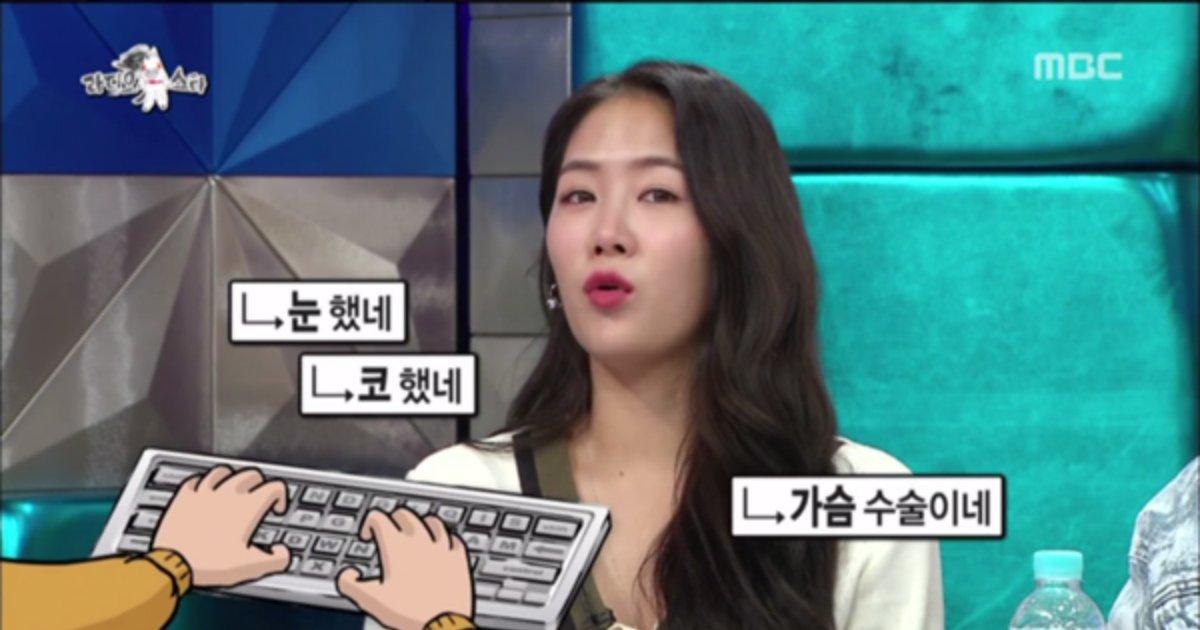 2 406.jpg?resize=1200,630 - 방송 중 직접 '성형 고백'...용기 있는(?) 걸그룹 출신 연예인 5인