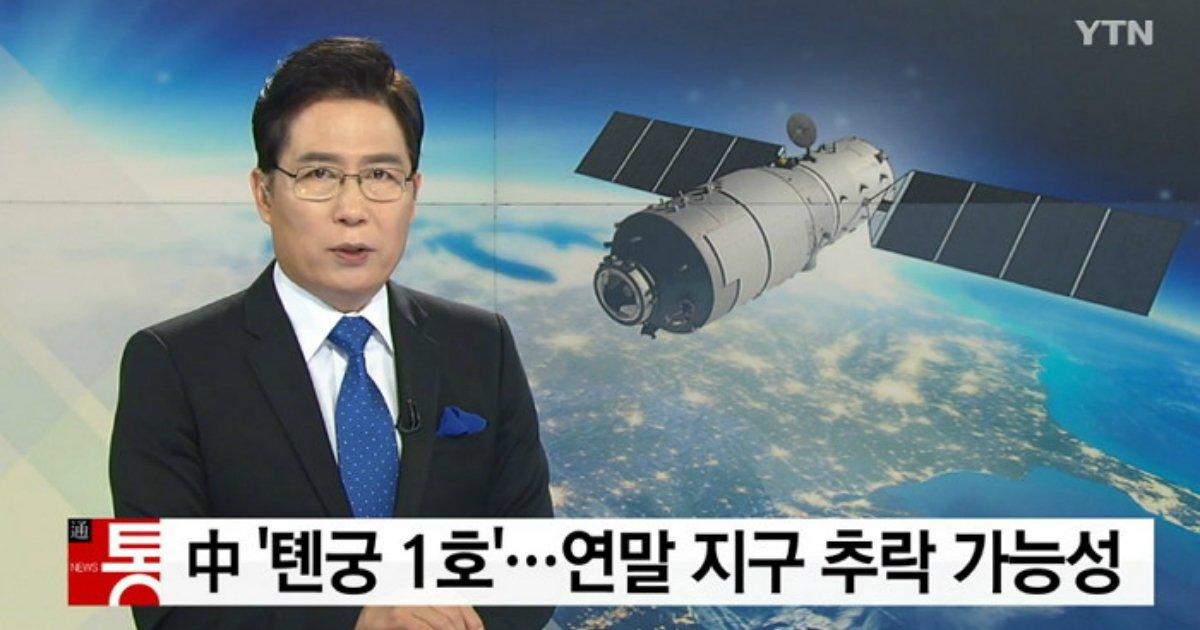 2 526.jpg?resize=1200,630 - '날개 없는 추락', 중국의 첫 우주정거장 '톈궁 1호'가 한반도에 떨어진다...?