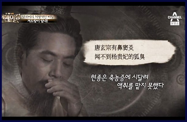 채널 A'어메이징 스토리'
