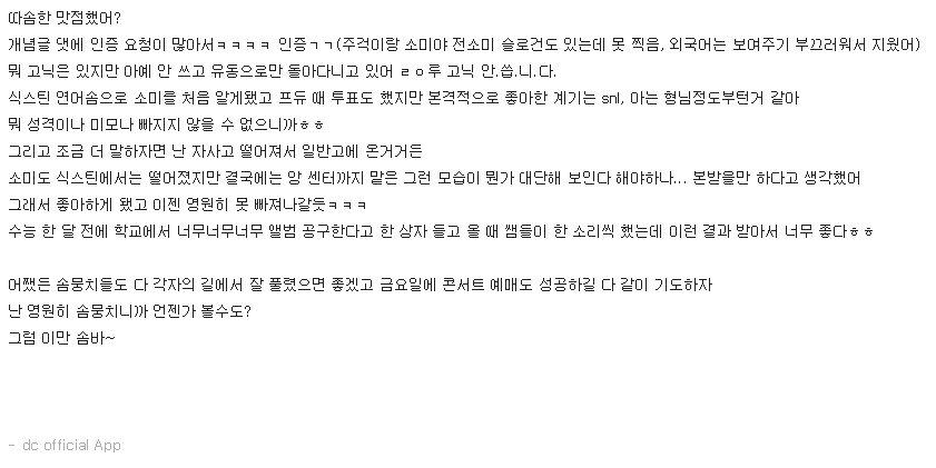 전소미 갤러리, '문제적 남자' 캡처